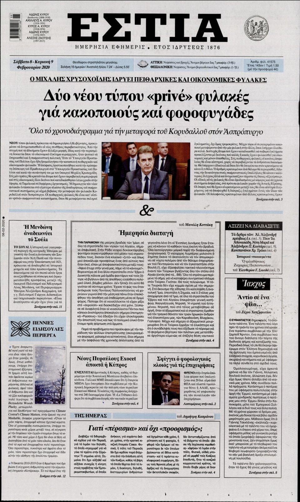 Πρωτοσέλιδο Εφημερίδας - ΕΣΤΙΑ - 2020-02-08