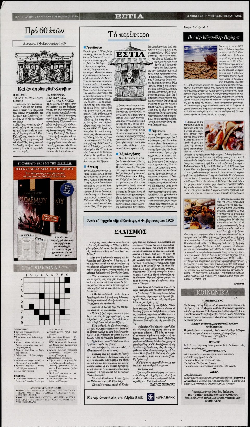 Οπισθόφυλλο Εφημερίδας - ΕΣΤΙΑ - 2020-02-08