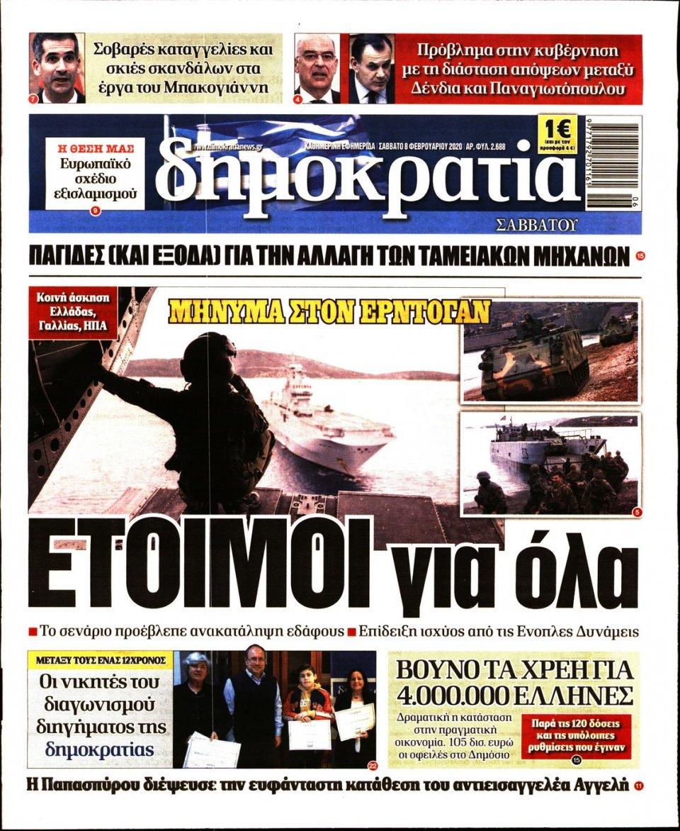 Πρωτοσέλιδο Εφημερίδας - ΔΗΜΟΚΡΑΤΙΑ - 2020-02-08