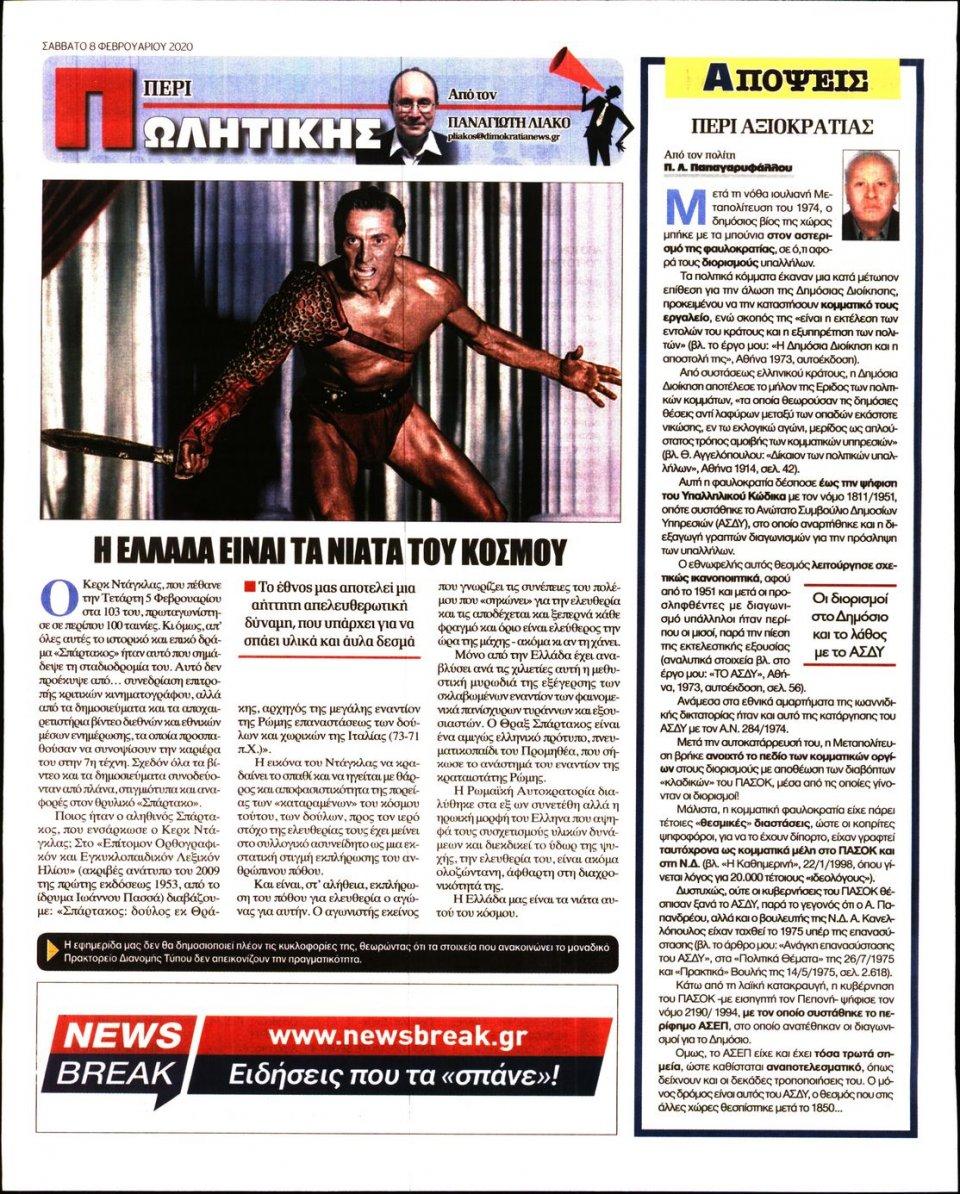 Οπισθόφυλλο Εφημερίδας - ΔΗΜΟΚΡΑΤΙΑ - 2020-02-08