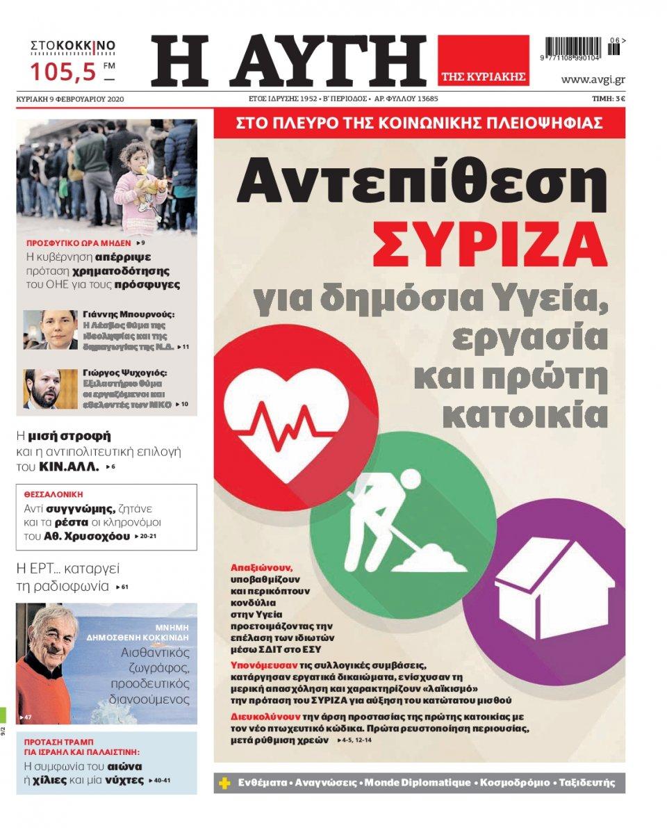 Πρωτοσέλιδο Εφημερίδας - ΑΥΓΗ ΤΗΣ ΚΥΡΙΑΚΗΣ - 2020-02-09