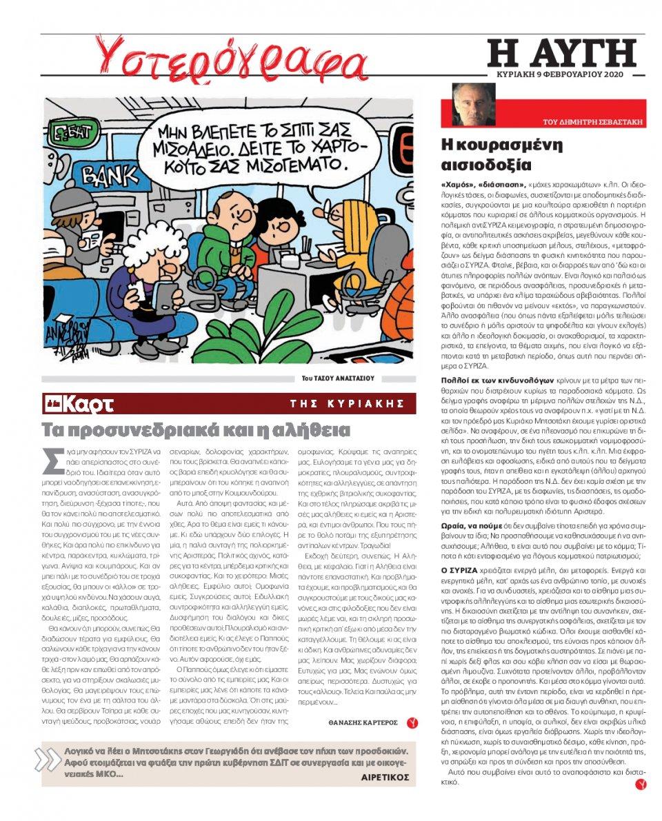 Οπισθόφυλλο Εφημερίδας - ΑΥΓΗ ΤΗΣ ΚΥΡΙΑΚΗΣ - 2020-02-09