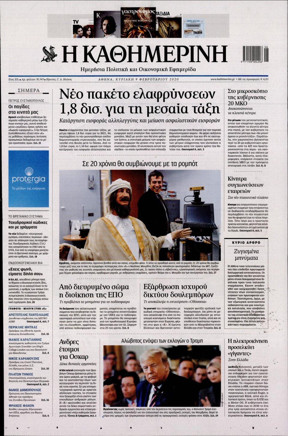 Πρωτοσέλιδο Εφημερίδας - ΚΑΘΗΜΕΡΙΝΗ  ΚΥΡΙΑΚΗΣ - 2020-02-09