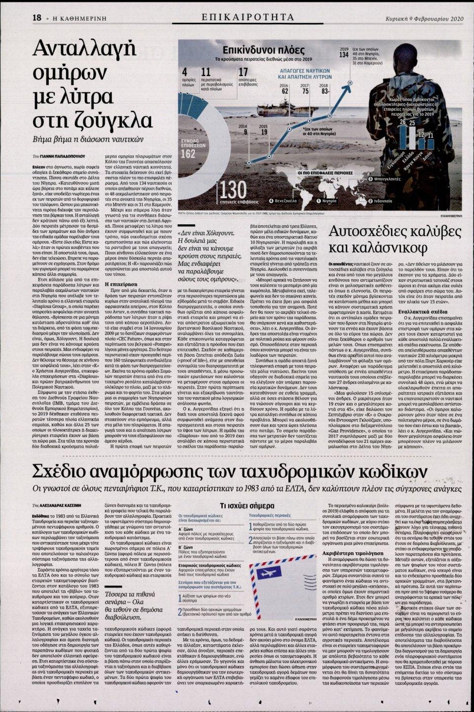 Οπισθόφυλλο Εφημερίδας - ΚΑΘΗΜΕΡΙΝΗ  ΚΥΡΙΑΚΗΣ - 2020-02-09