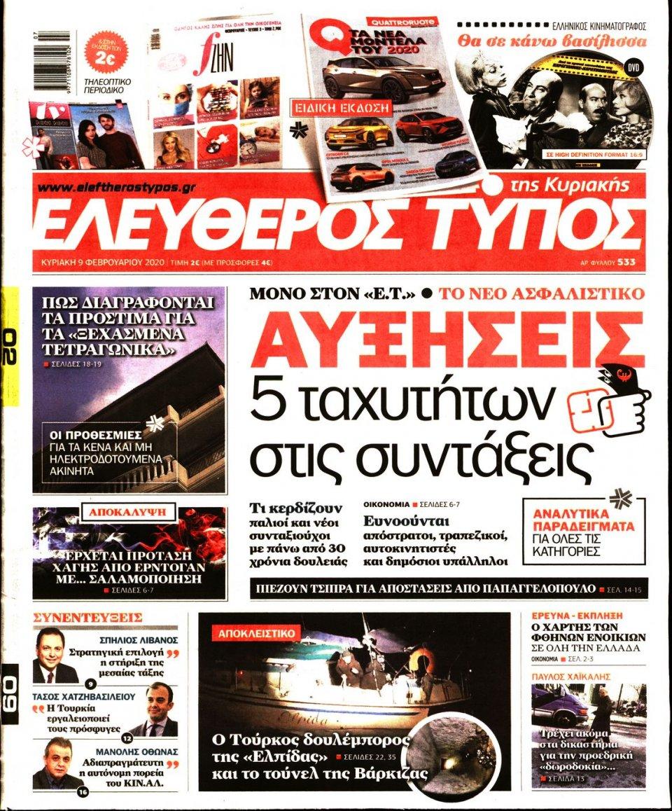 Πρωτοσέλιδο Εφημερίδας - ΕΛΕΥΘΕΡΟΣ ΤΥΠΟΣ  ΚΥΡΙΑΚΗΣ - 2020-02-09