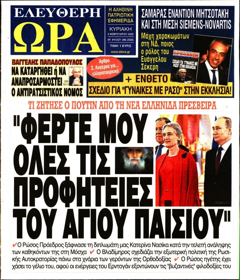 Πρωτοσέλιδο Εφημερίδας - ΕΛΕΥΘΕΡΗ ΩΡΑ ΚΥΡΙΑΚΗΣ - 2020-02-09