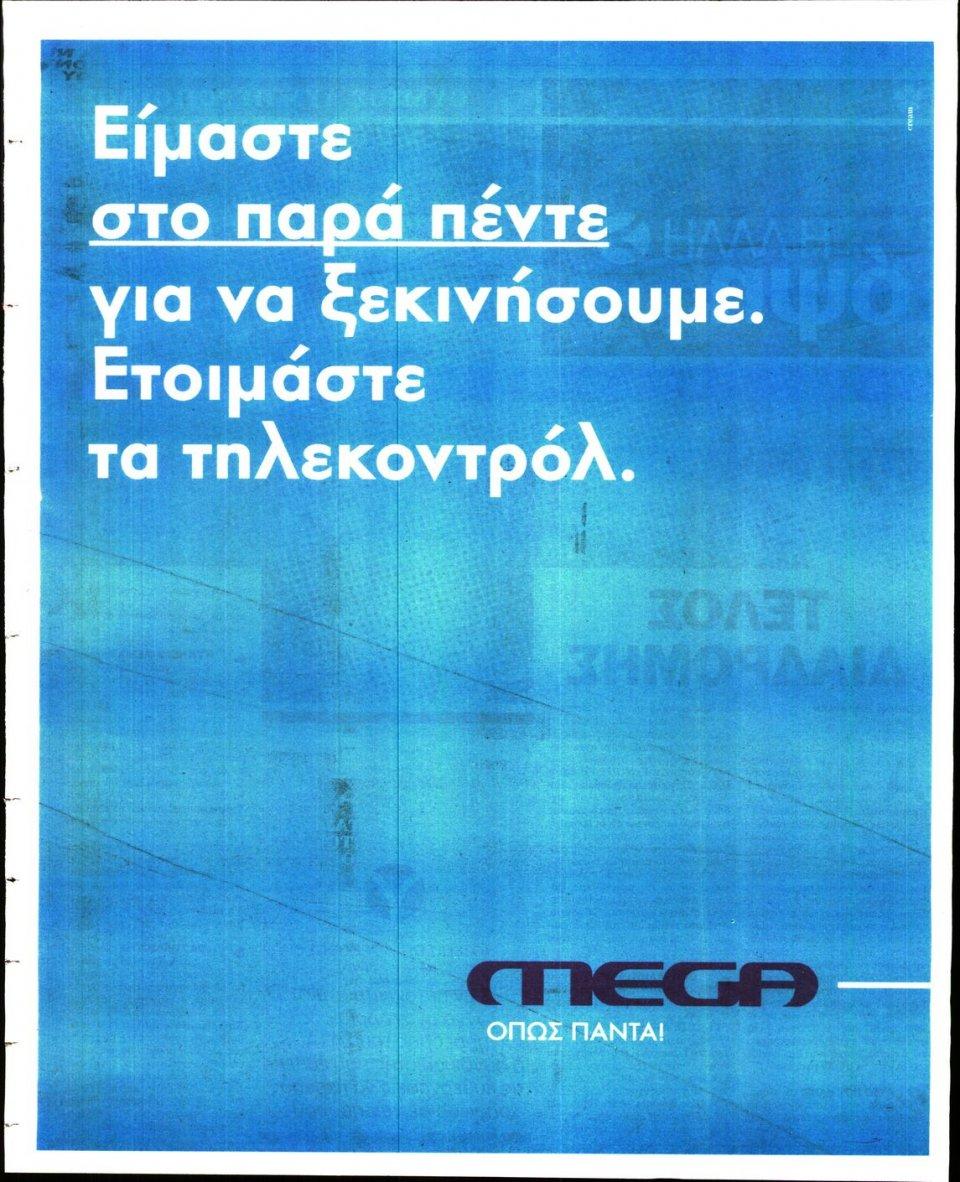 Οπισθόφυλλο Εφημερίδας - ΕΛΕΥΘΕΡΟΣ ΤΥΠΟΣ  ΚΥΡΙΑΚΗΣ - 2020-02-09