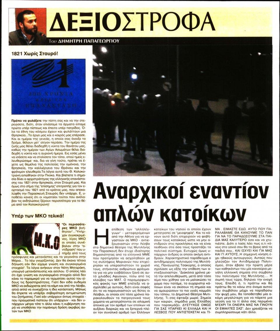 Οπισθόφυλλο Εφημερίδας - ΕΛΕΥΘΕΡΗ ΩΡΑ ΚΥΡΙΑΚΗΣ - 2020-02-09