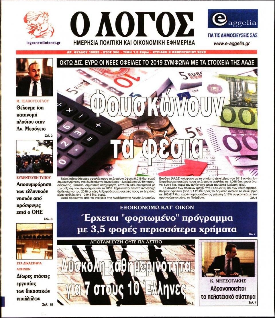 Πρωτοσέλιδο Εφημερίδας - Ο ΛΟΓΟΣ ΤΗΣ ΚΥΡΙΑΚΗΣ - 2020-02-09