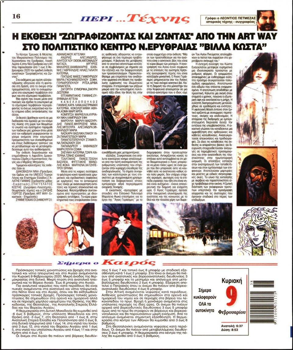 Οπισθόφυλλο Εφημερίδας - Ο ΛΟΓΟΣ ΤΗΣ ΚΥΡΙΑΚΗΣ - 2020-02-09