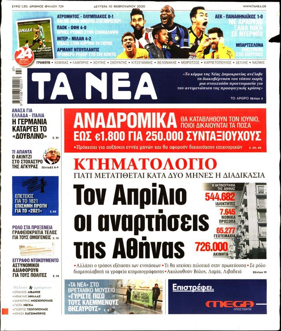 Πρωτοσέλιδο Εφημερίδας - ΤΑ ΝΕΑ - 2020-02-10