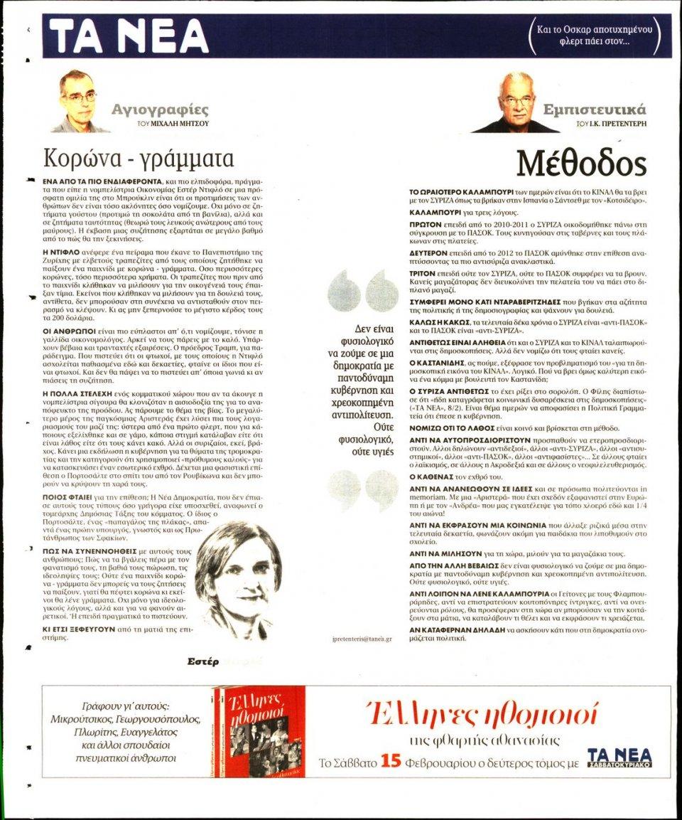 Οπισθόφυλλο Εφημερίδας - ΤΑ ΝΕΑ - 2020-02-10