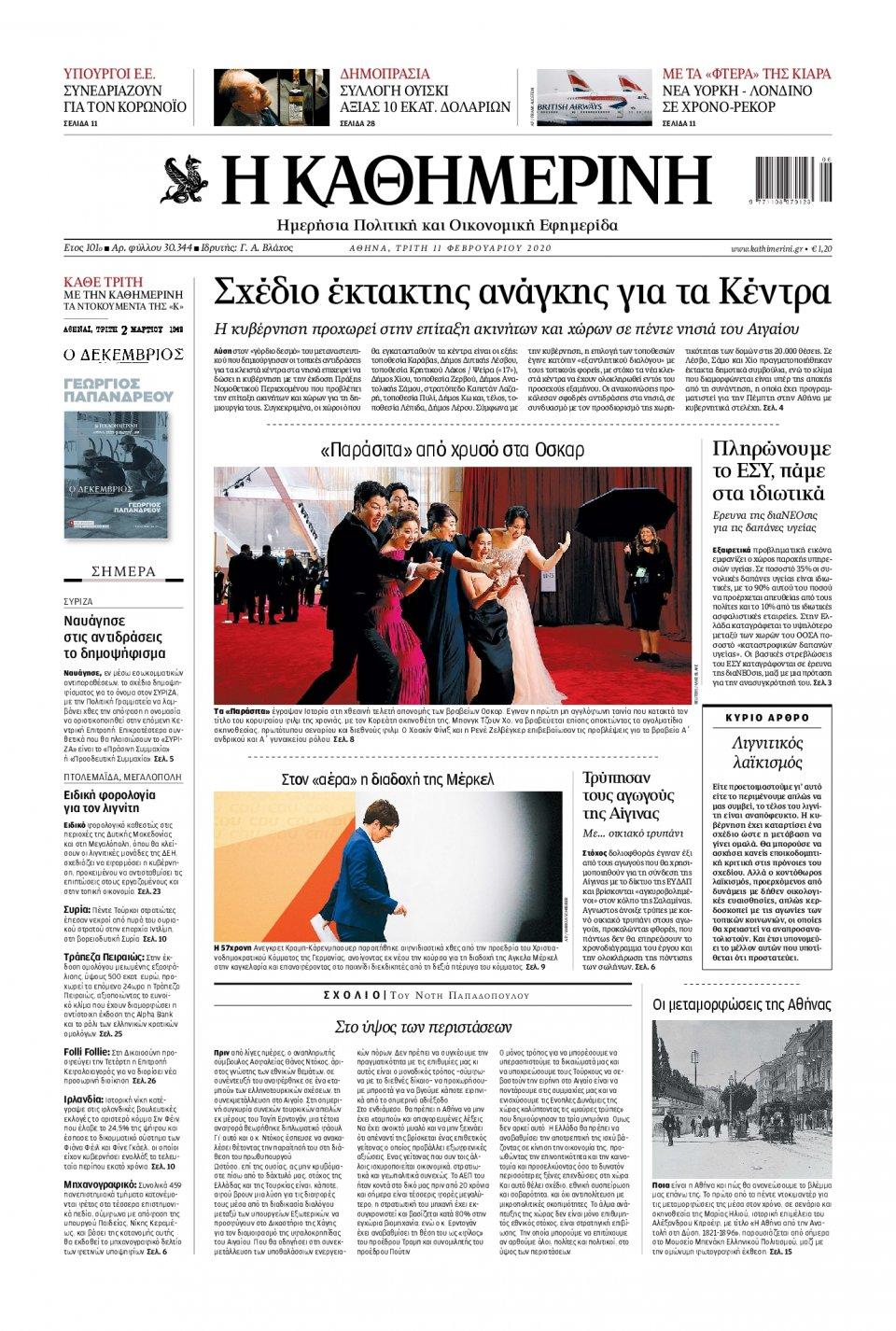 Πρωτοσέλιδο Εφημερίδας - ΚΑΘΗΜΕΡΙΝΗ - 2020-02-11
