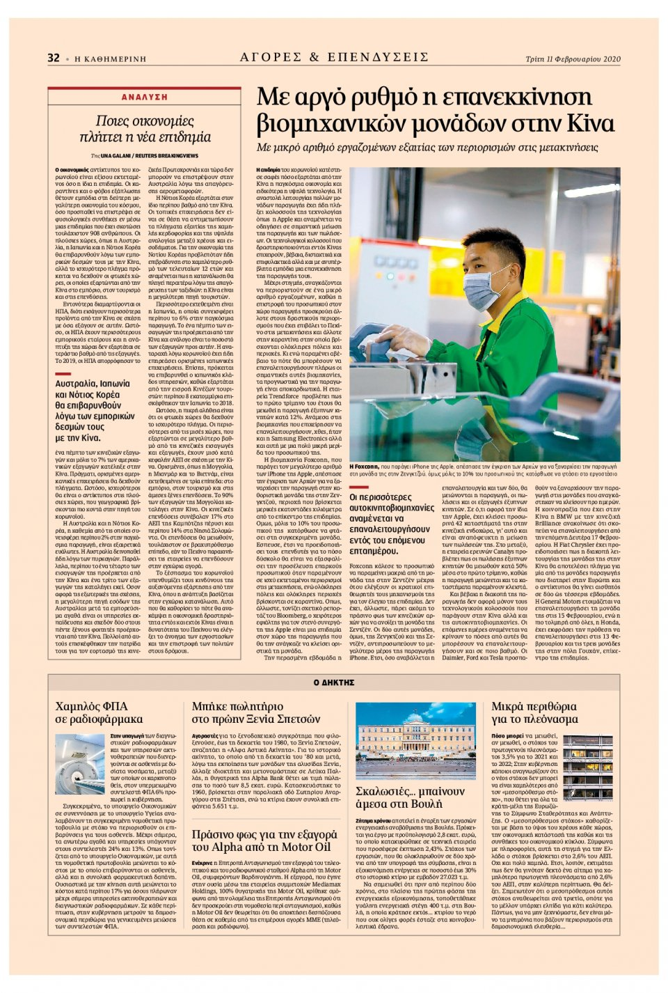 Οπισθόφυλλο Εφημερίδας - ΚΑΘΗΜΕΡΙΝΗ - 2020-02-11