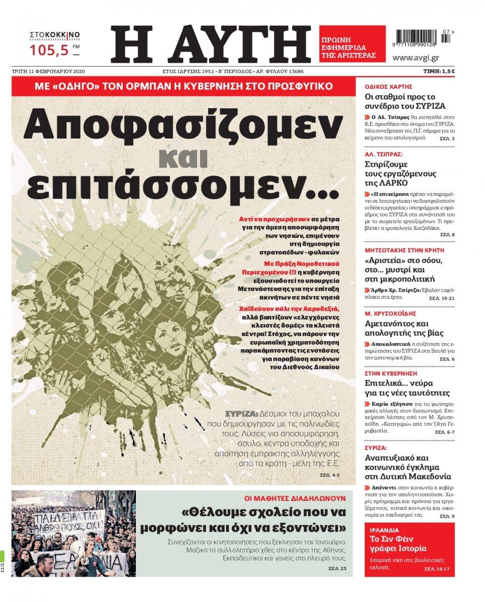 Πρωτοσέλιδο Εφημερίδας - ΑΥΓΗ - 2020-02-11