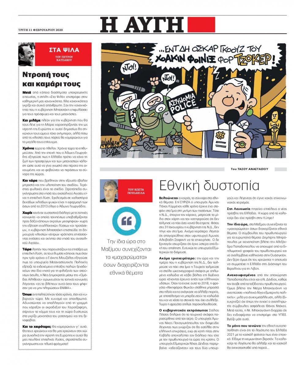 Οπισθόφυλλο Εφημερίδας - ΑΥΓΗ - 2020-02-11