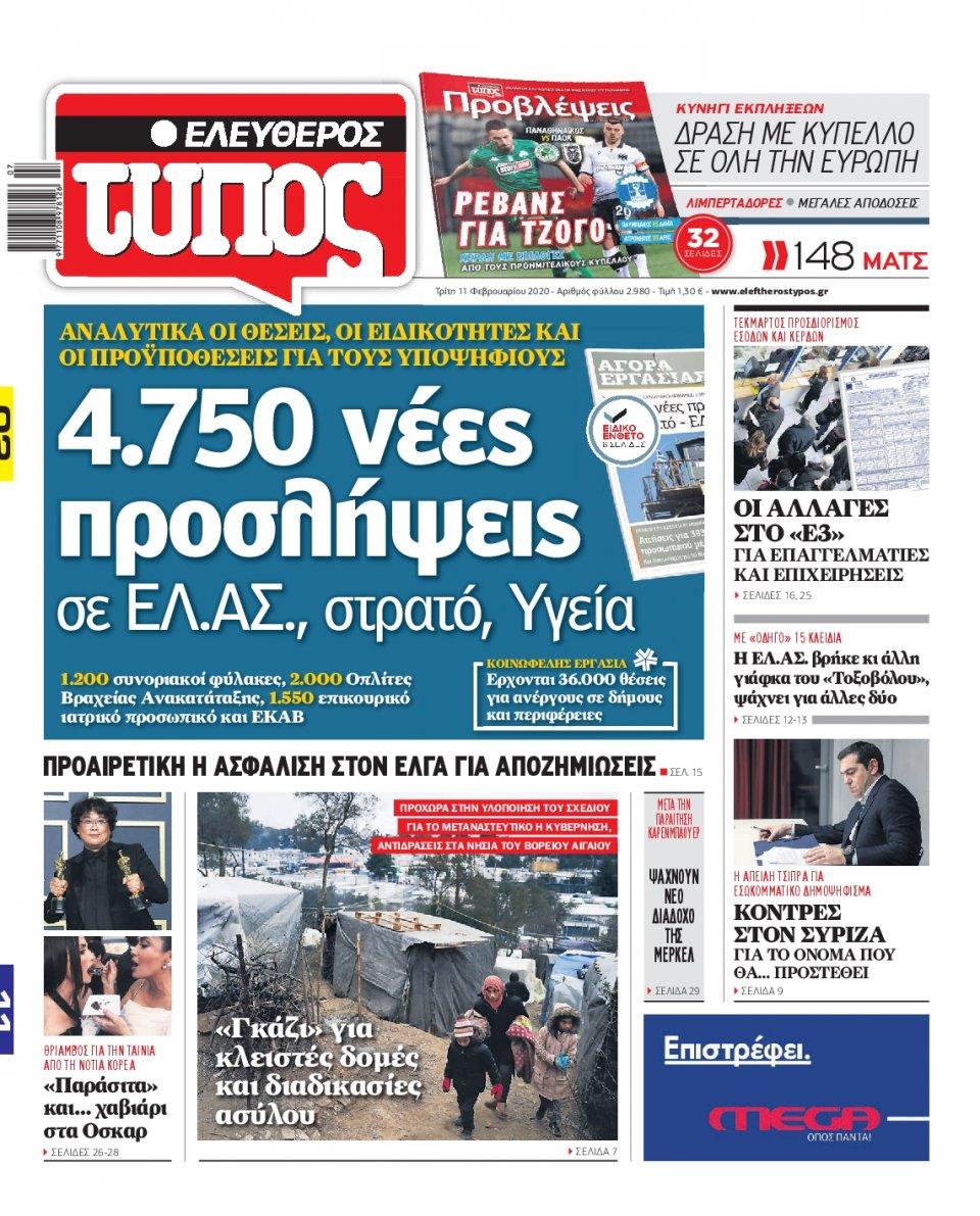 Πρωτοσέλιδο Εφημερίδας - ΕΛΕΥΘΕΡΟΣ ΤΥΠΟΣ - 2020-02-11