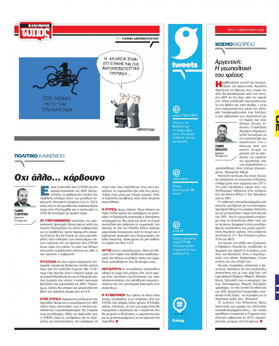 Οπισθόφυλλο Εφημερίδας - ΕΛΕΥΘΕΡΟΣ ΤΥΠΟΣ - 2020-02-11