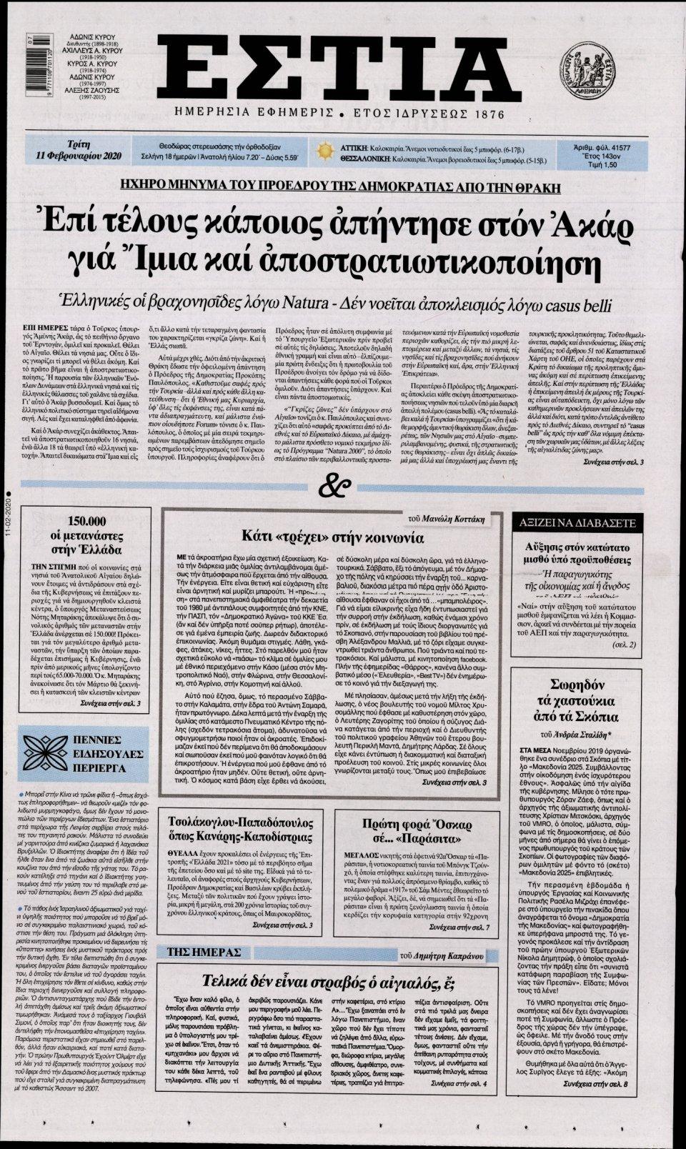 Πρωτοσέλιδο Εφημερίδας - ΕΣΤΙΑ - 2020-02-11