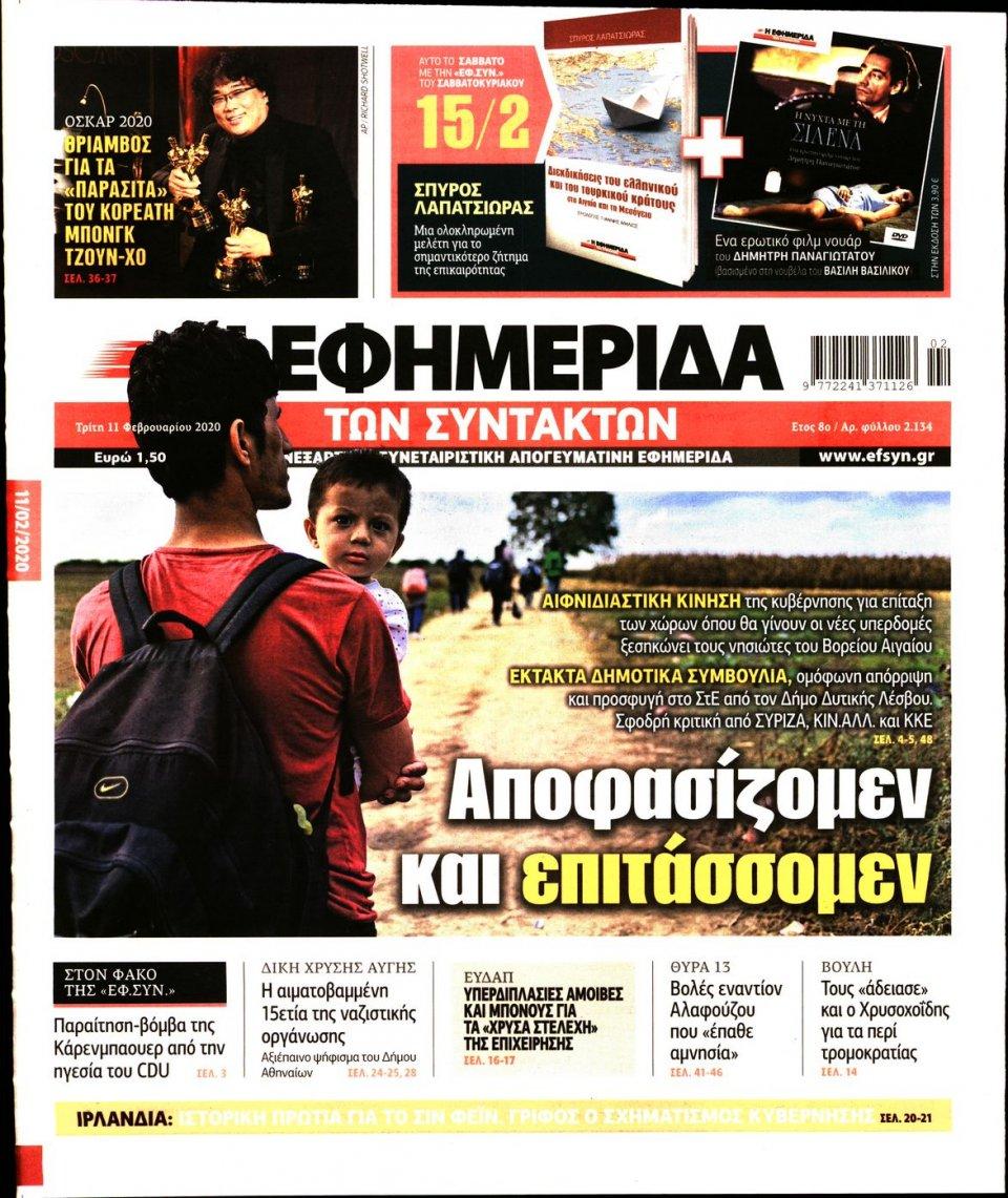 Πρωτοσέλιδο Εφημερίδας - Η ΕΦΗΜΕΡΙΔΑ ΤΩΝ ΣΥΝΤΑΚΤΩΝ - 2020-02-11