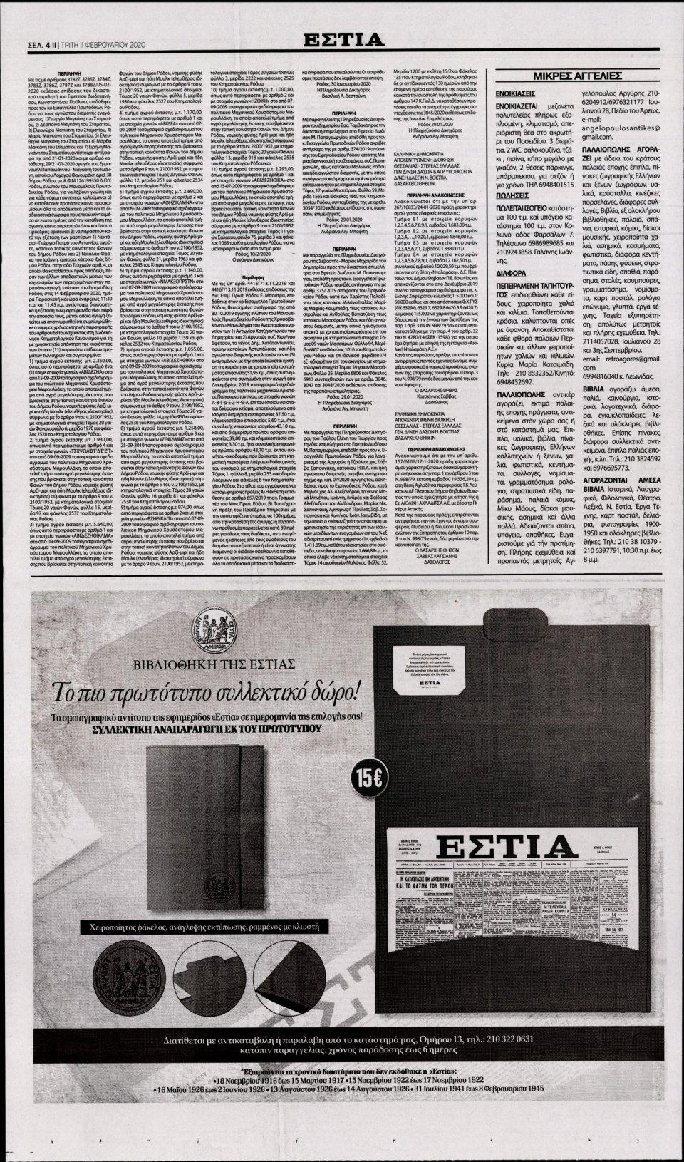 Οπισθόφυλλο Εφημερίδας - ΕΣΤΙΑ - 2020-02-11