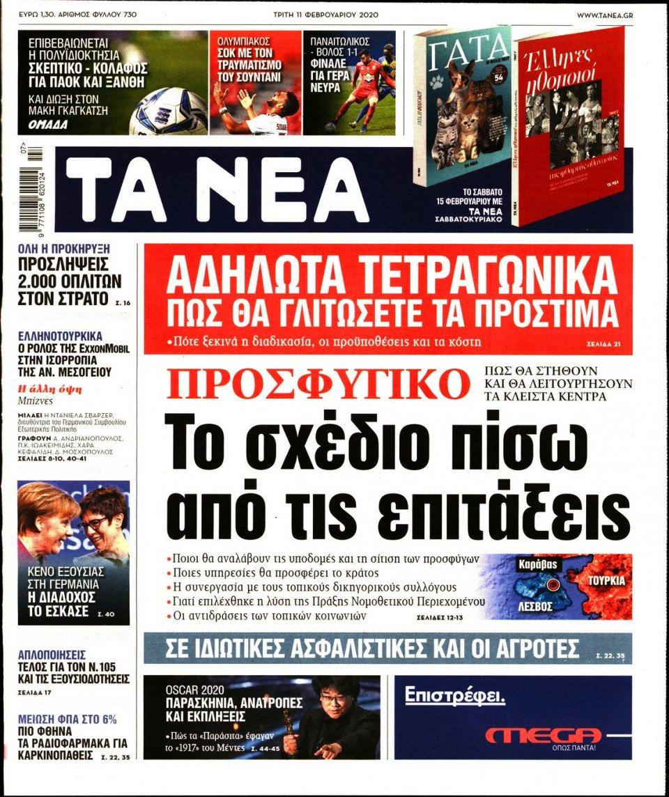 Πρωτοσέλιδο Εφημερίδας - ΤΑ ΝΕΑ - 2020-02-11
