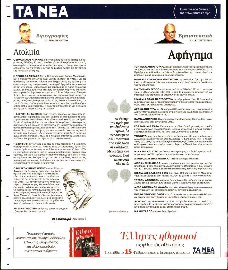Οπισθόφυλλο Εφημερίδας - ΤΑ ΝΕΑ - 2020-02-11