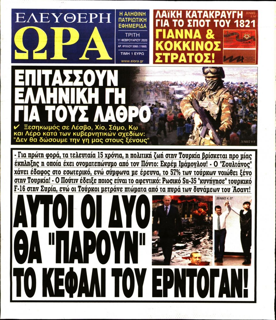 Πρωτοσέλιδο Εφημερίδας - ΕΛΕΥΘΕΡΗ ΩΡΑ - 2020-02-11