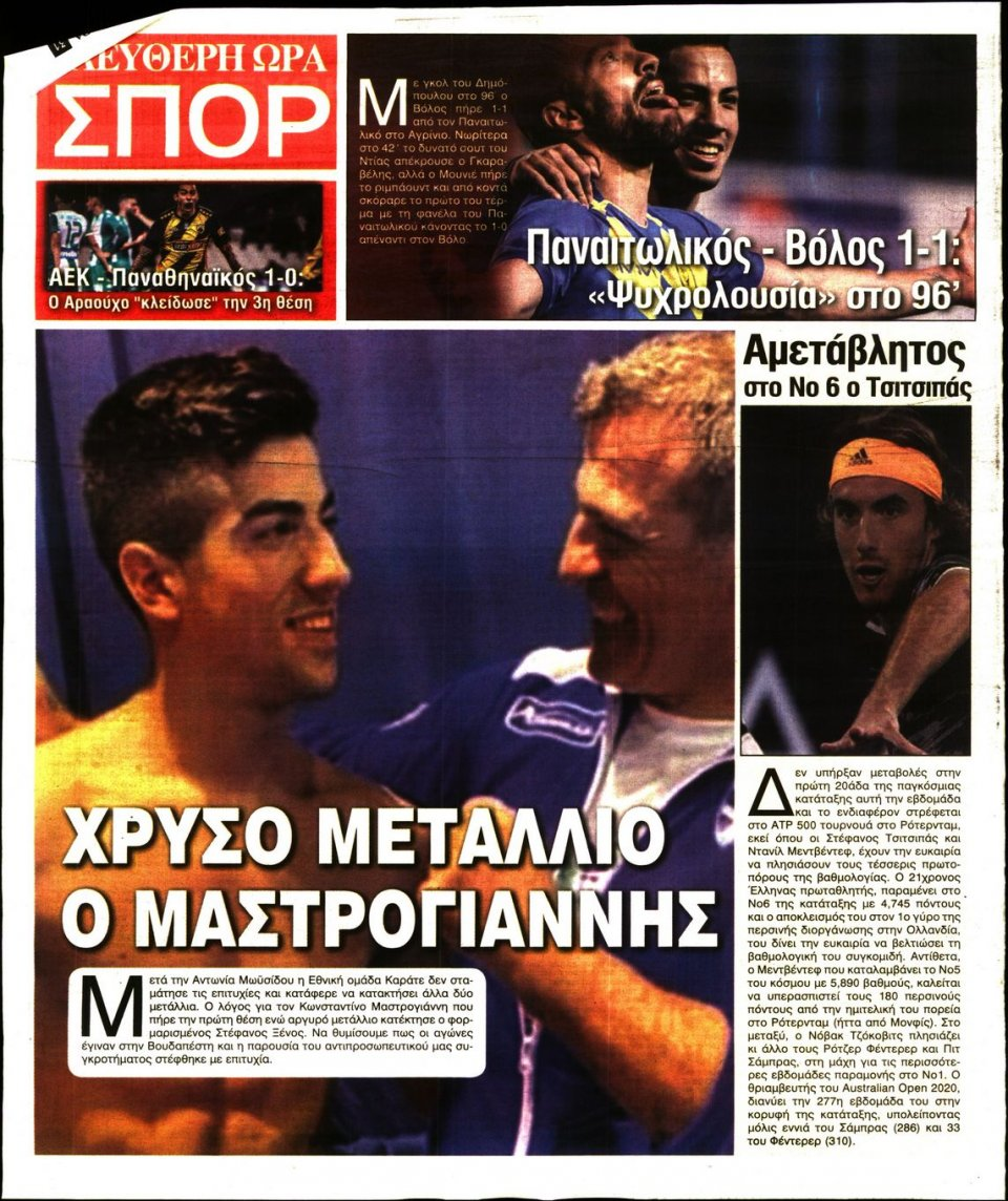 Οπισθόφυλλο Εφημερίδας - ΕΛΕΥΘΕΡΗ ΩΡΑ - 2020-02-11