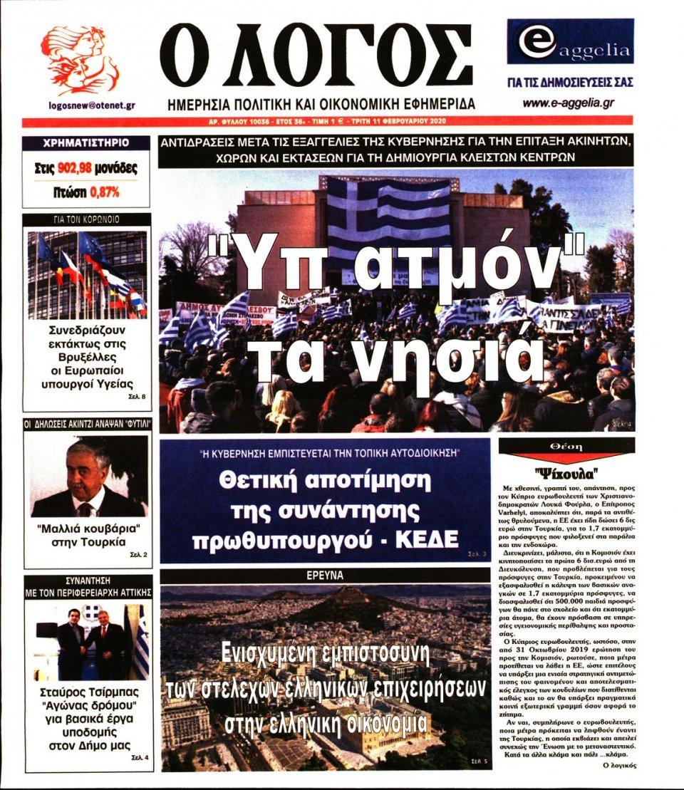 Πρωτοσέλιδο Εφημερίδας - Ο ΛΟΓΟΣ - 2020-02-11
