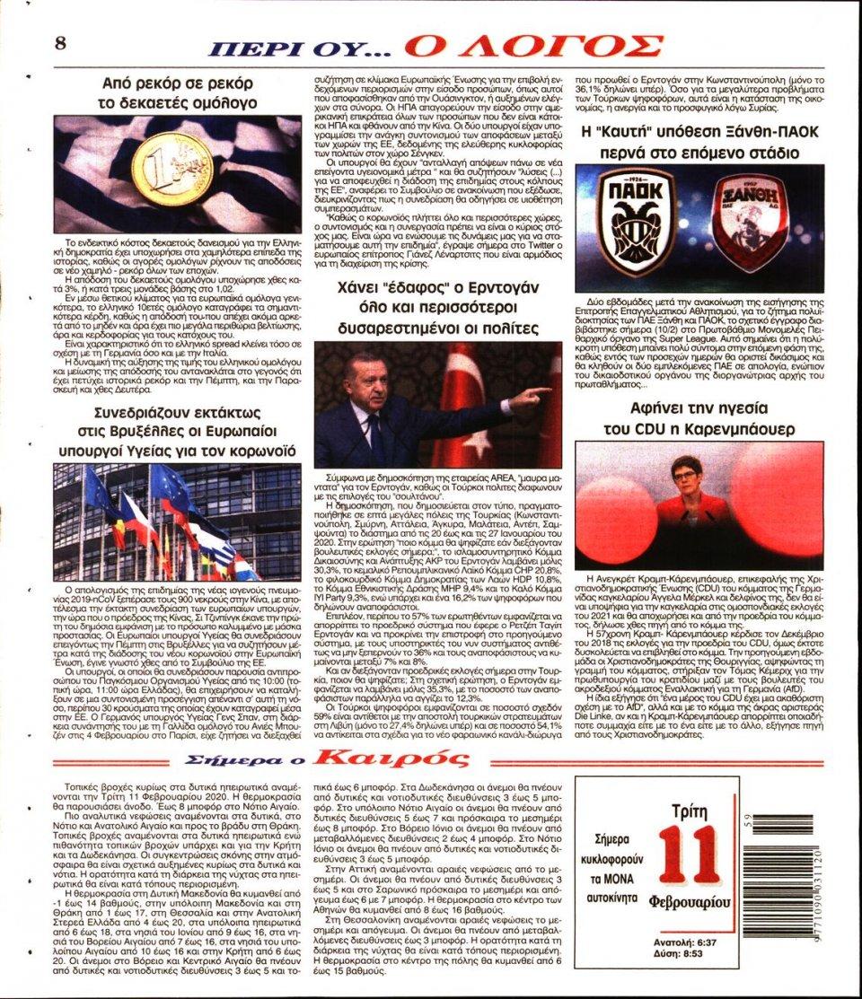 Οπισθόφυλλο Εφημερίδας - Ο ΛΟΓΟΣ - 2020-02-11