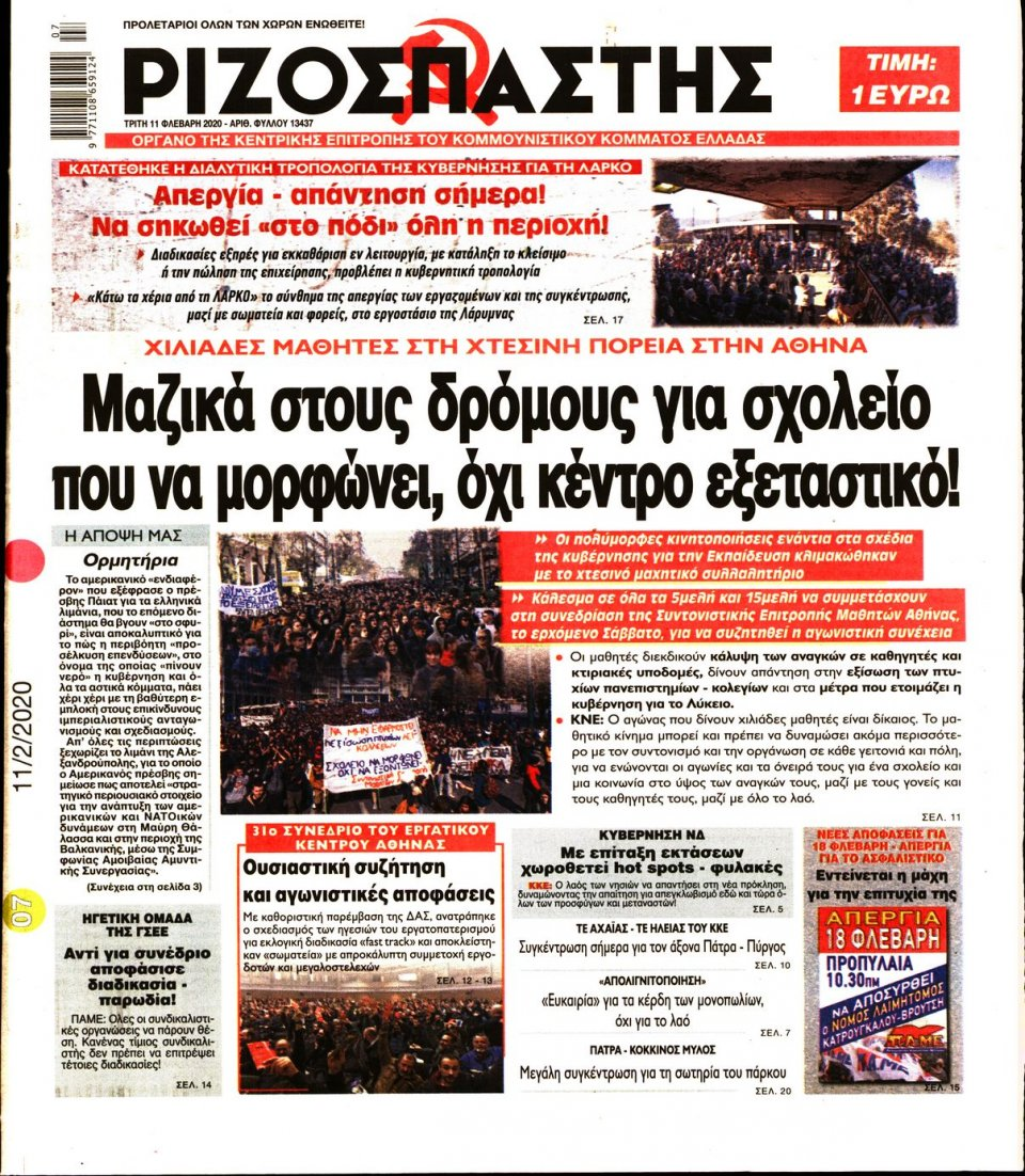 Πρωτοσέλιδο Εφημερίδας - ΡΙΖΟΣΠΑΣΤΗΣ - 2020-02-11