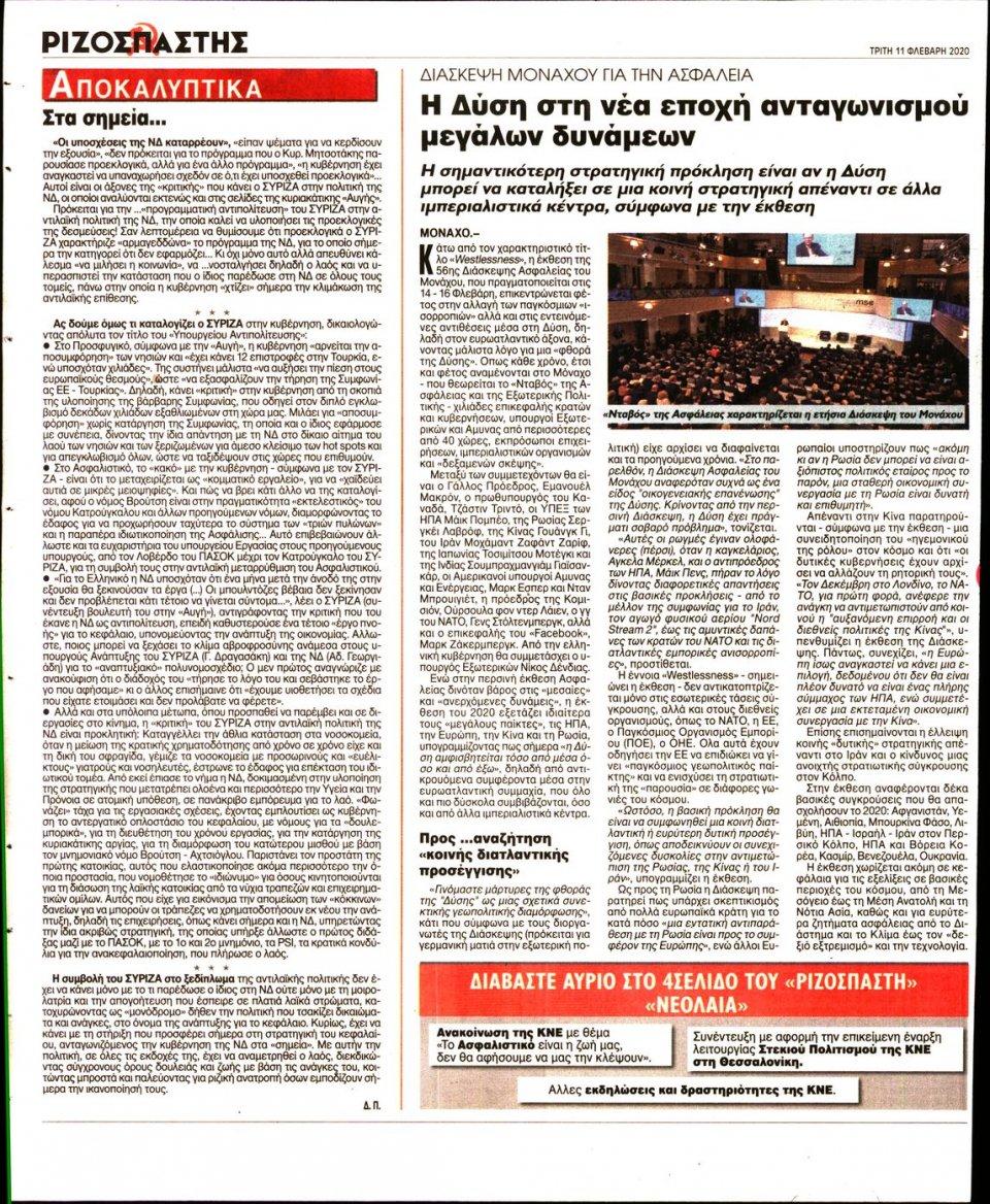 Οπισθόφυλλο Εφημερίδας - ΡΙΖΟΣΠΑΣΤΗΣ - 2020-02-11