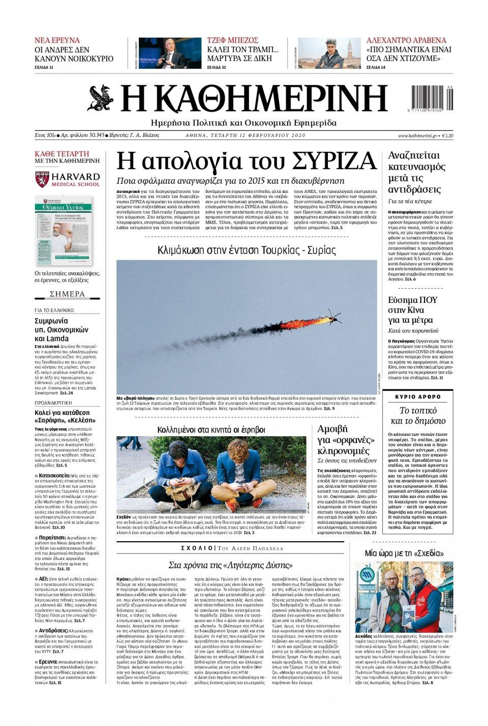 Πρωτοσέλιδο Εφημερίδας - ΚΑΘΗΜΕΡΙΝΗ - 2020-02-12