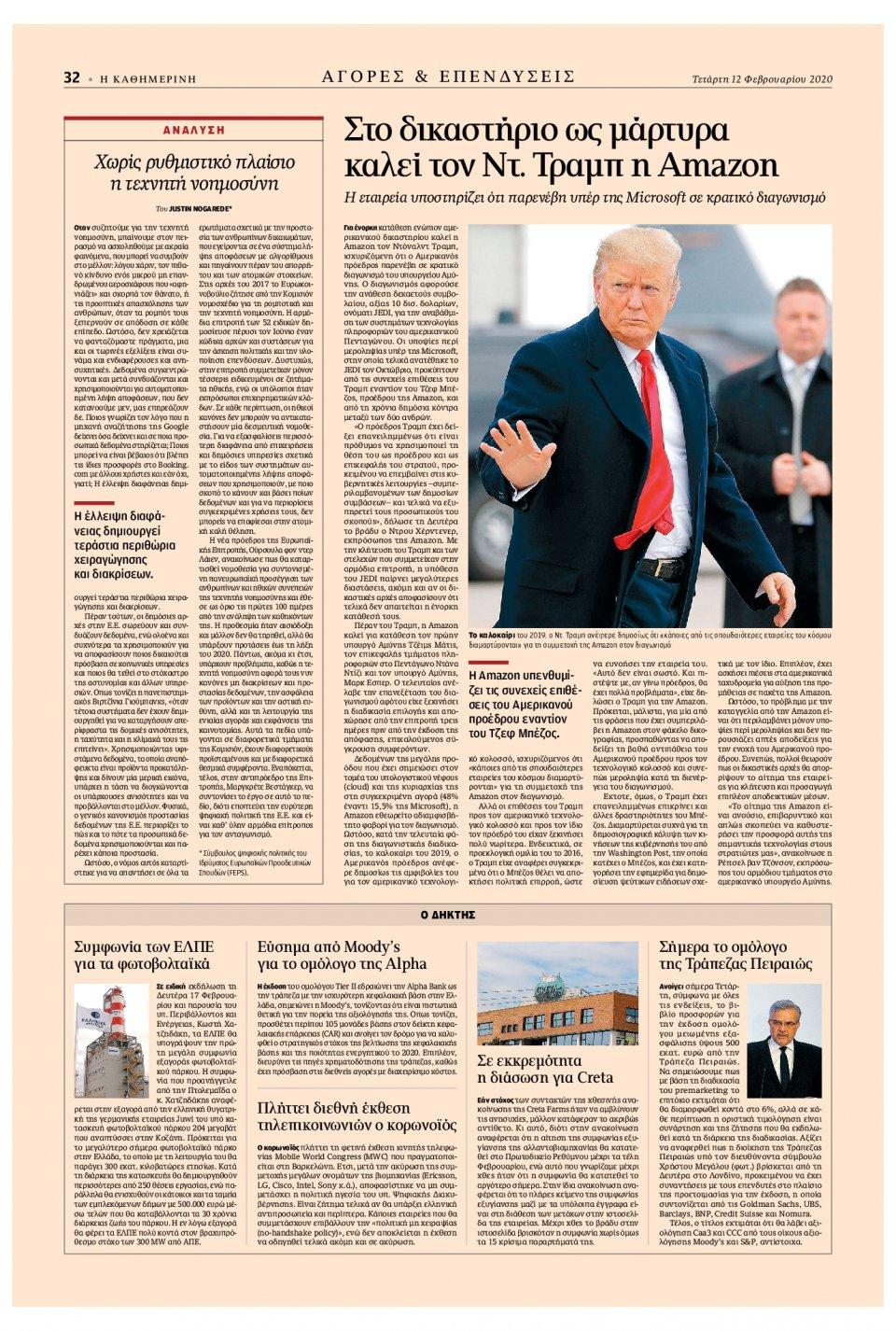 Οπισθόφυλλο Εφημερίδας - ΚΑΘΗΜΕΡΙΝΗ - 2020-02-12