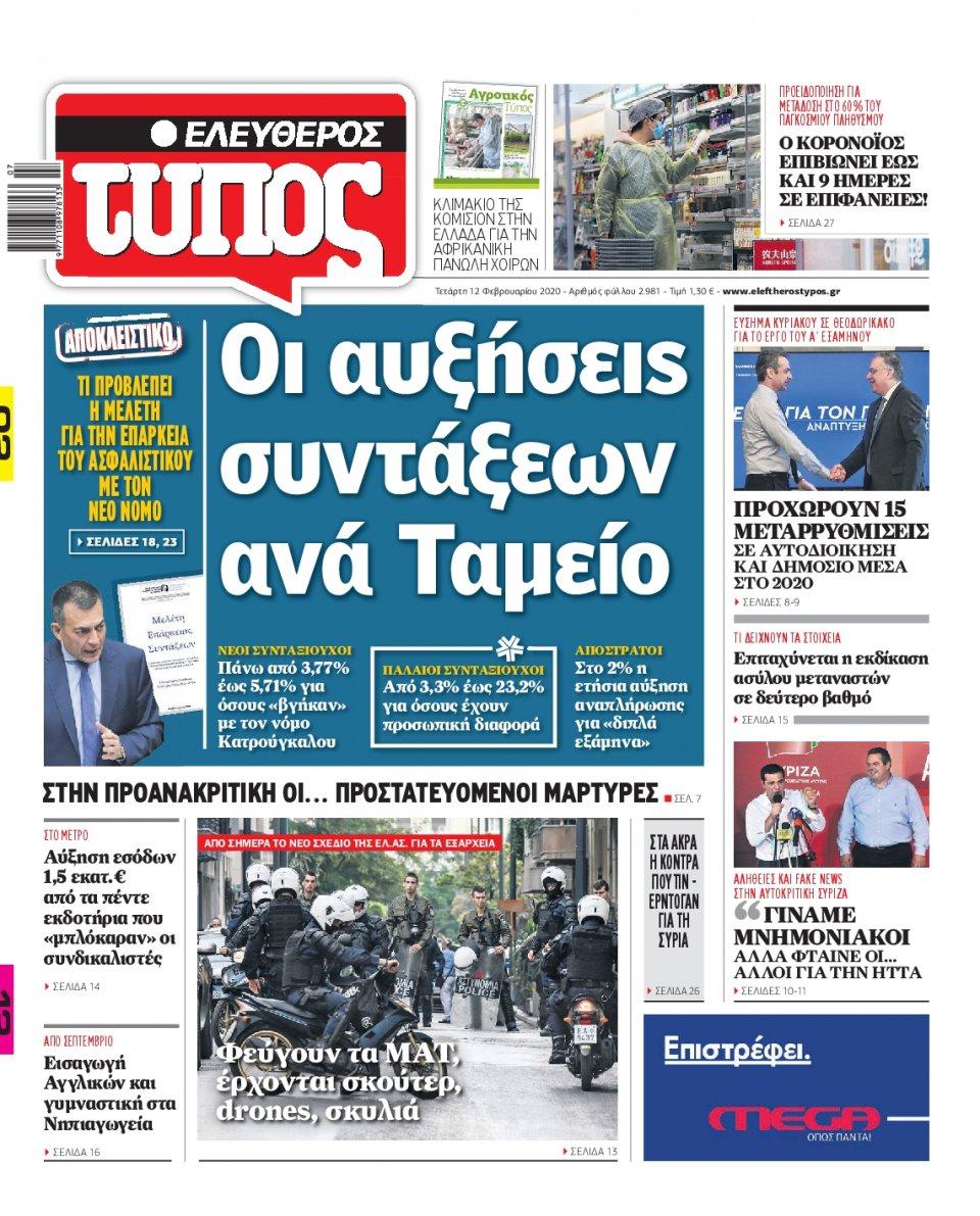 Πρωτοσέλιδο Εφημερίδας - ΕΛΕΥΘΕΡΟΣ ΤΥΠΟΣ - 2020-02-12