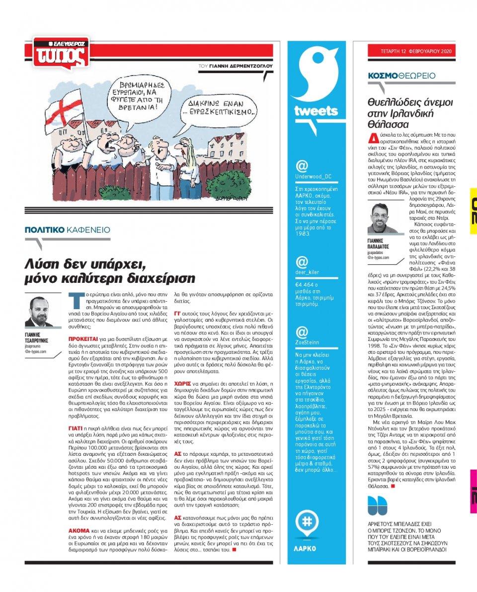 Οπισθόφυλλο Εφημερίδας - ΕΛΕΥΘΕΡΟΣ ΤΥΠΟΣ - 2020-02-12