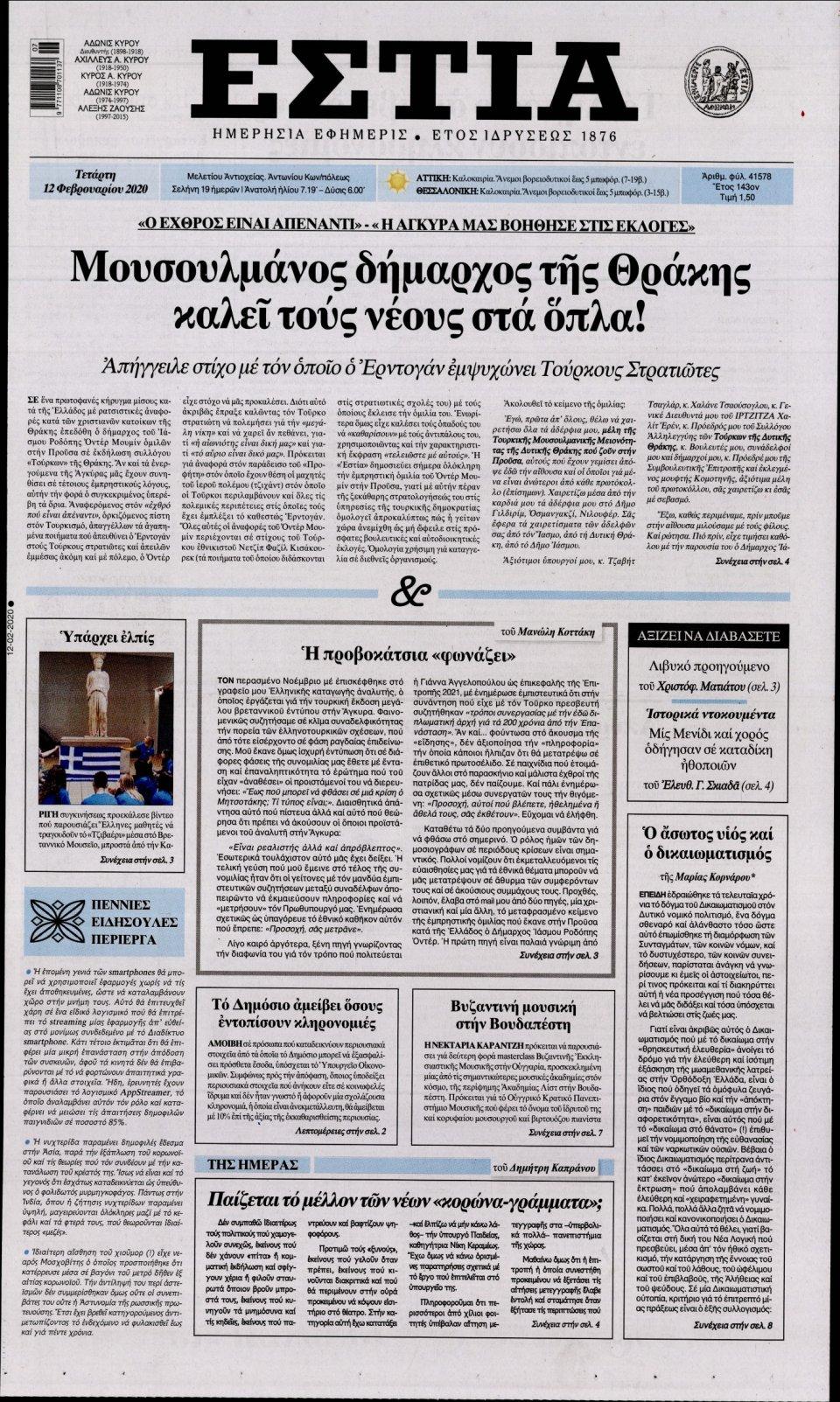 Πρωτοσέλιδο Εφημερίδας - ΕΣΤΙΑ - 2020-02-12