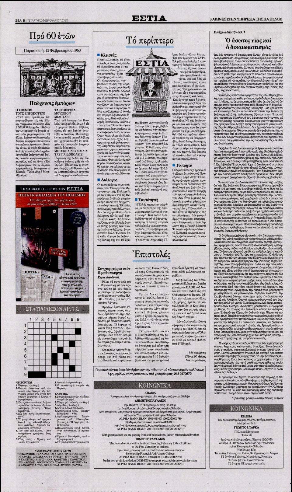 Οπισθόφυλλο Εφημερίδας - ΕΣΤΙΑ - 2020-02-12