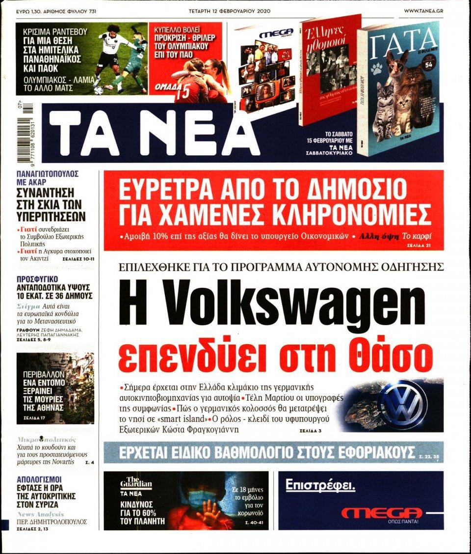 Πρωτοσέλιδο Εφημερίδας - ΤΑ ΝΕΑ - 2020-02-12