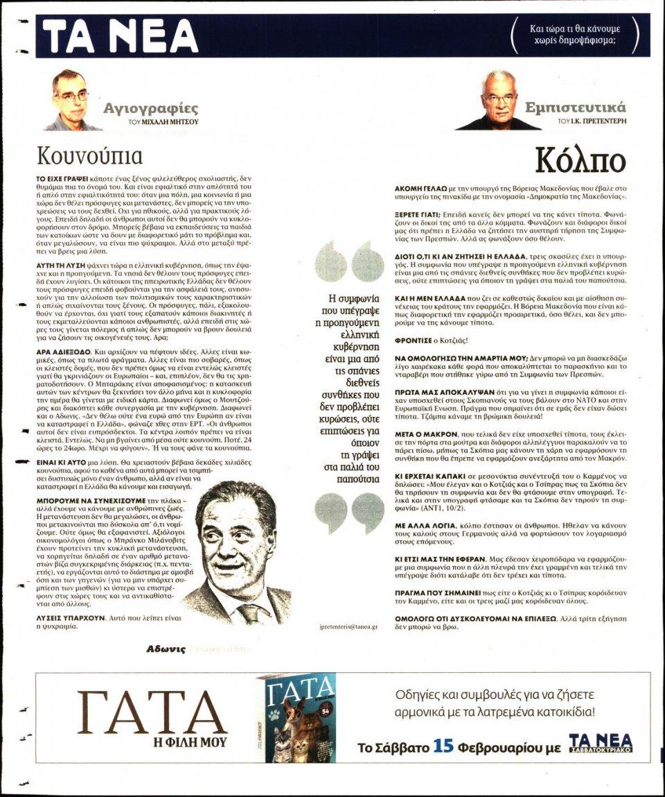 Οπισθόφυλλο Εφημερίδας - ΤΑ ΝΕΑ - 2020-02-12