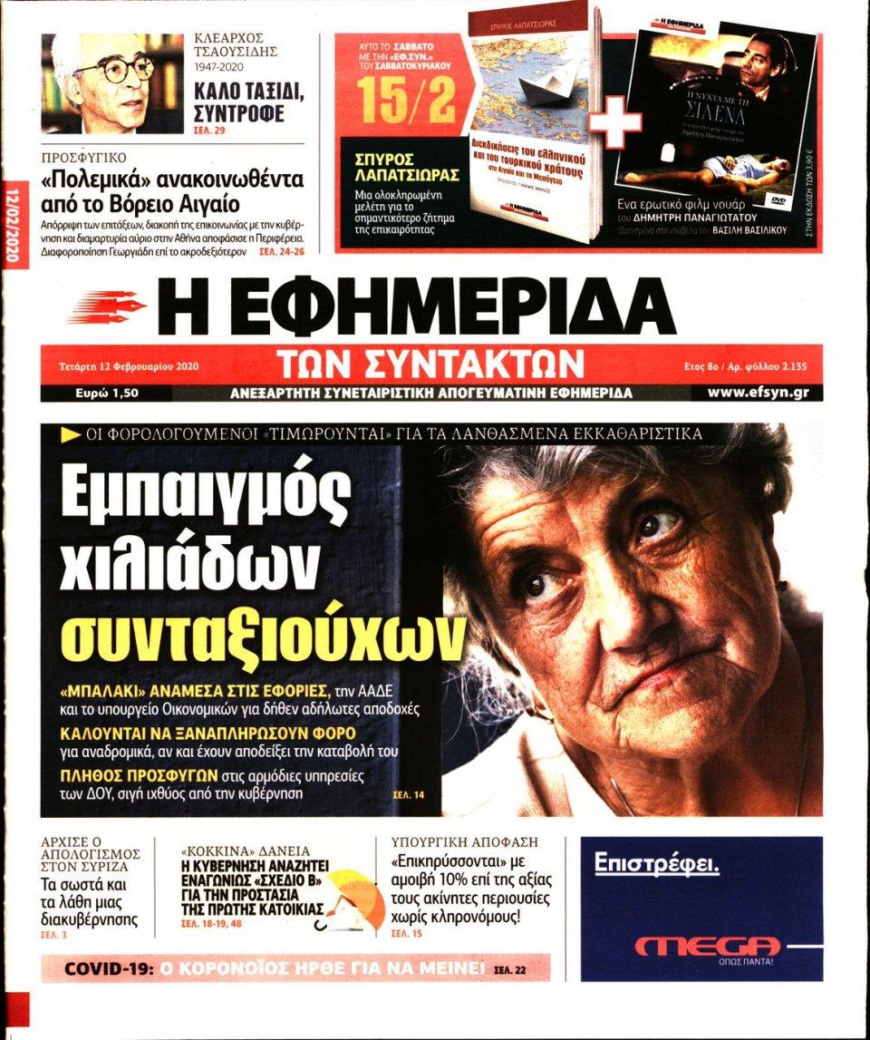 Πρωτοσέλιδο Εφημερίδας - Η ΕΦΗΜΕΡΙΔΑ ΤΩΝ ΣΥΝΤΑΚΤΩΝ - 2020-02-12