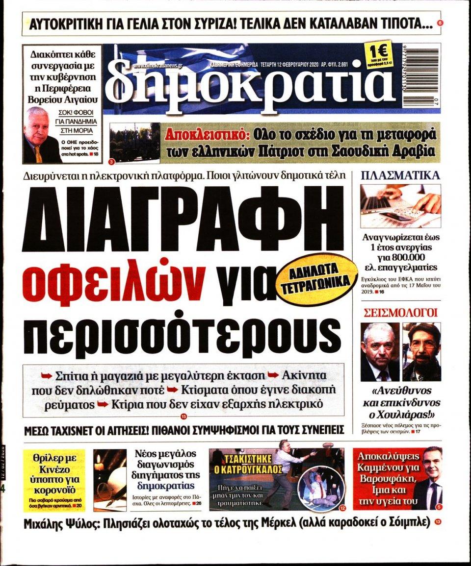Πρωτοσέλιδο Εφημερίδας - ΔΗΜΟΚΡΑΤΙΑ - 2020-02-12
