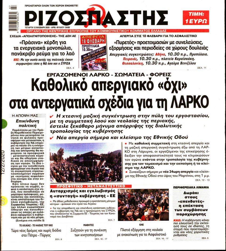 Πρωτοσέλιδο Εφημερίδας - ΡΙΖΟΣΠΑΣΤΗΣ - 2020-02-12