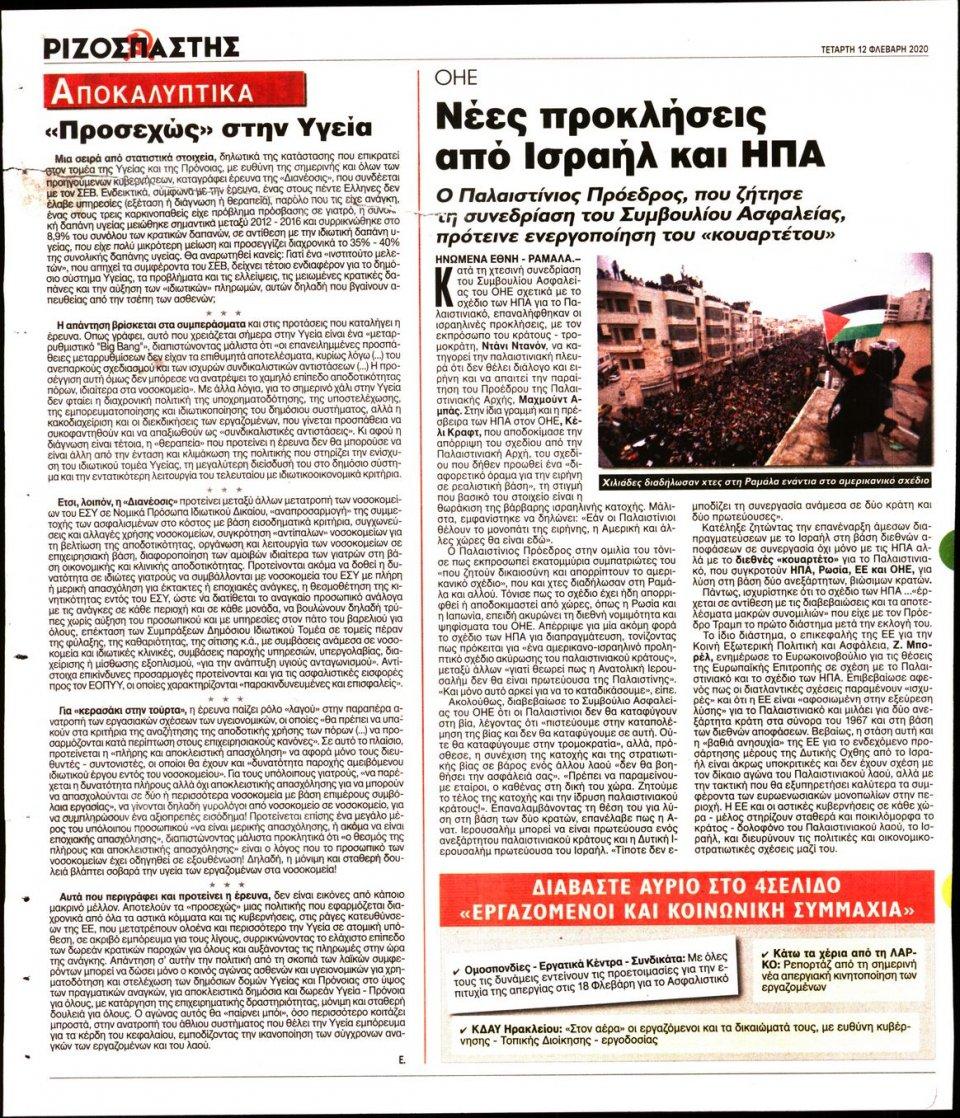 Οπισθόφυλλο Εφημερίδας - ΡΙΖΟΣΠΑΣΤΗΣ - 2020-02-12