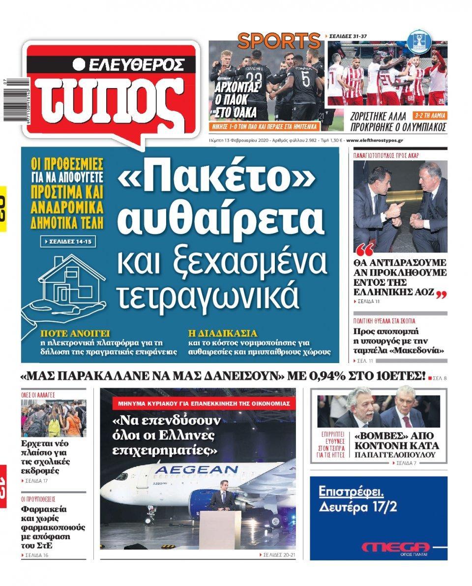 Πρωτοσέλιδο Εφημερίδας - ΕΛΕΥΘΕΡΟΣ ΤΥΠΟΣ - 2020-02-13
