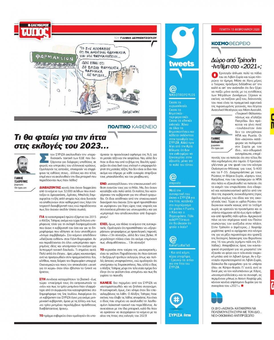 Οπισθόφυλλο Εφημερίδας - ΕΛΕΥΘΕΡΟΣ ΤΥΠΟΣ - 2020-02-13