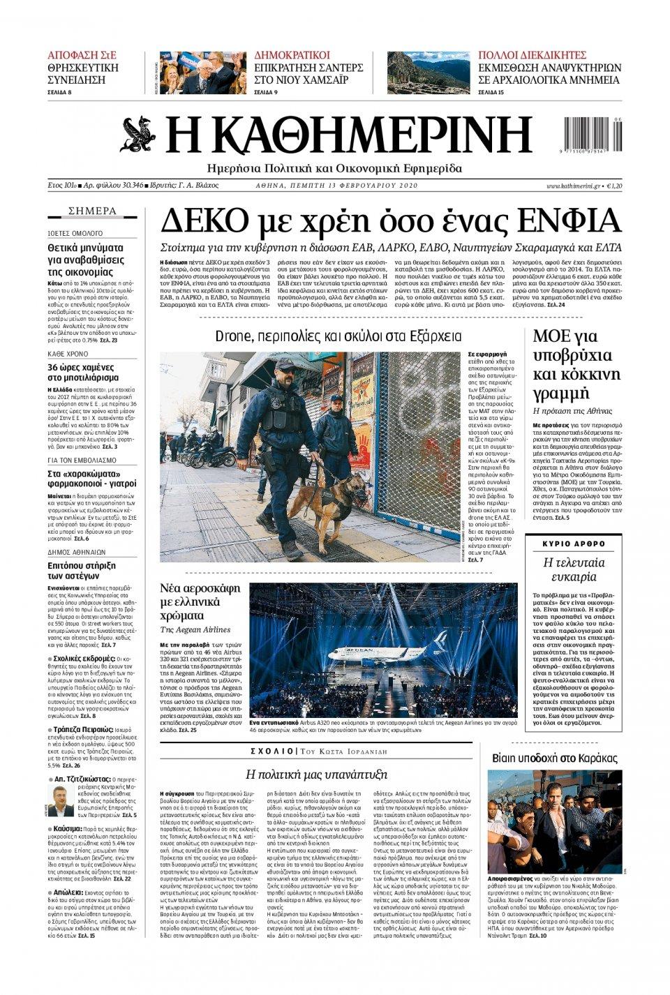 Πρωτοσέλιδο Εφημερίδας - ΚΑΘΗΜΕΡΙΝΗ - 2020-02-13