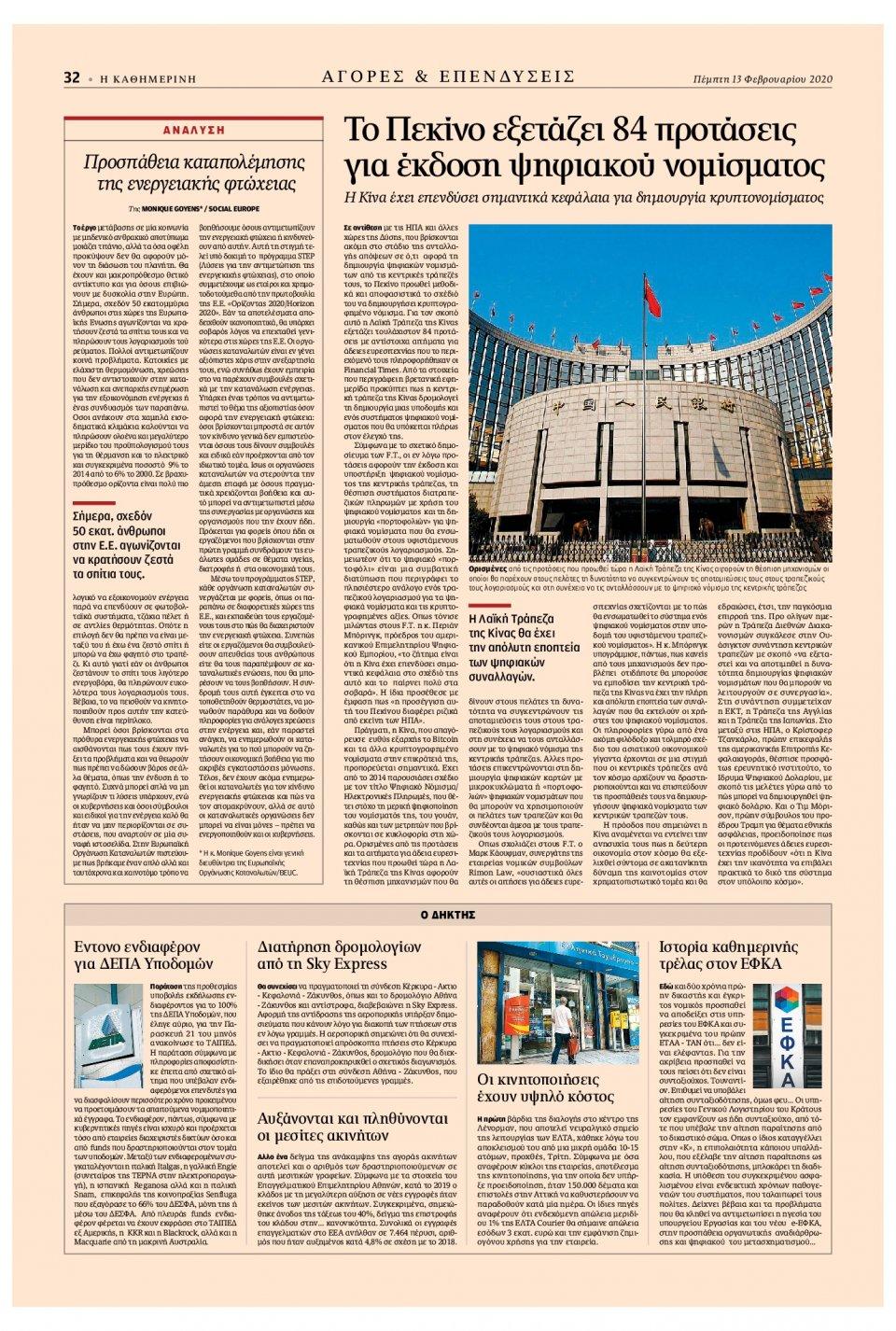 Οπισθόφυλλο Εφημερίδας - ΚΑΘΗΜΕΡΙΝΗ - 2020-02-13