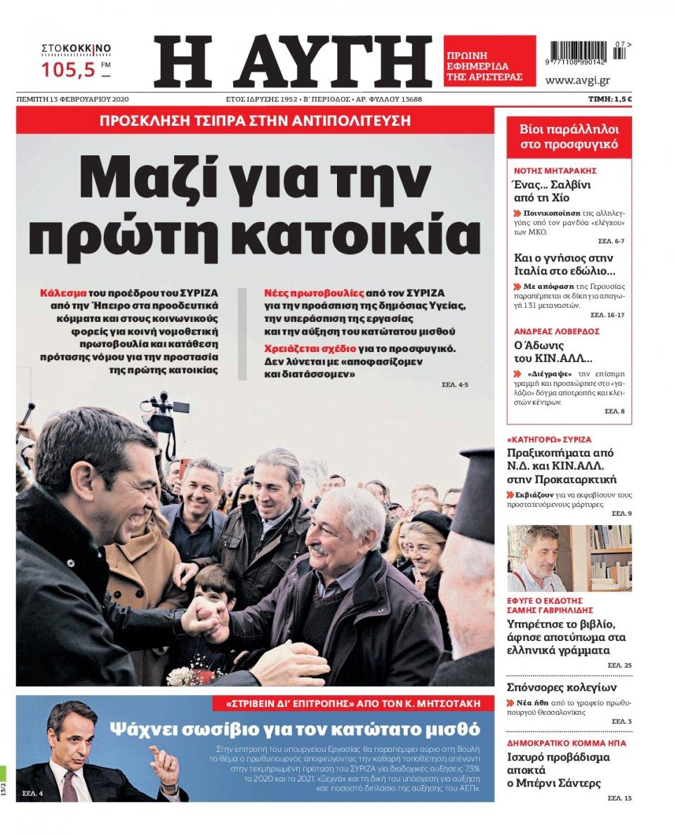 Πρωτοσέλιδο Εφημερίδας - ΑΥΓΗ - 2020-02-13